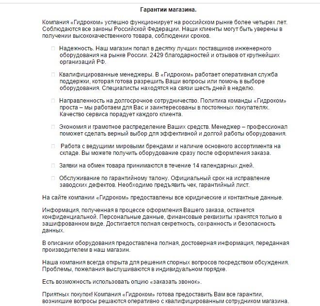 """""""Гарантии магазина""""."""