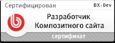 Сертификат Разработчик Композитного Сайта ( BX-Compozit )