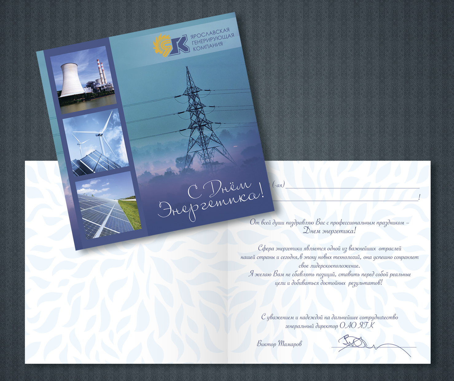 Корпоративные открытки с днем энергетика