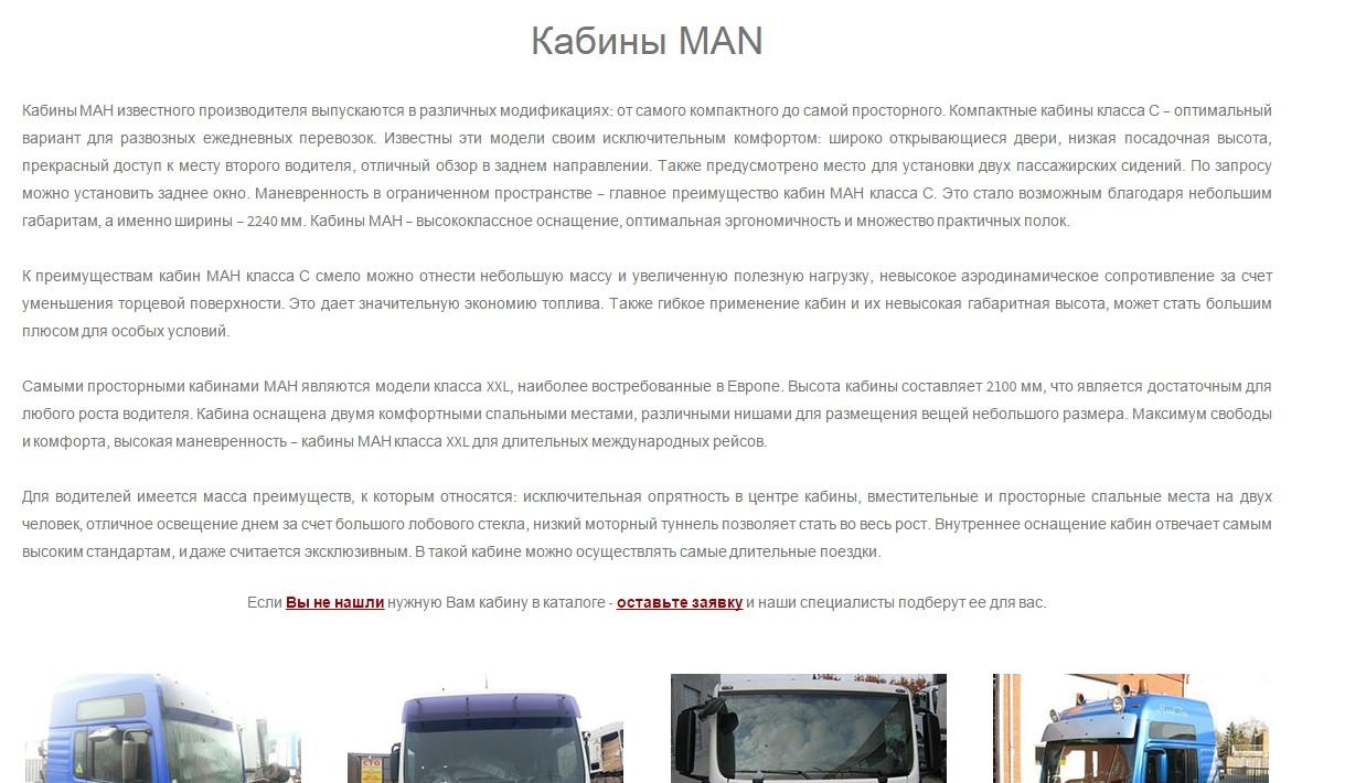 Кабины MAN