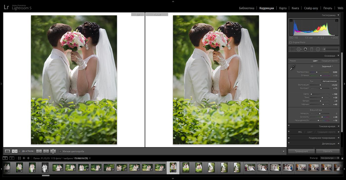 пакетная обработка фотографий в лайтруме то, чтобы