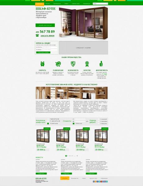 Интернет-магазин по заказу шкафов-купе