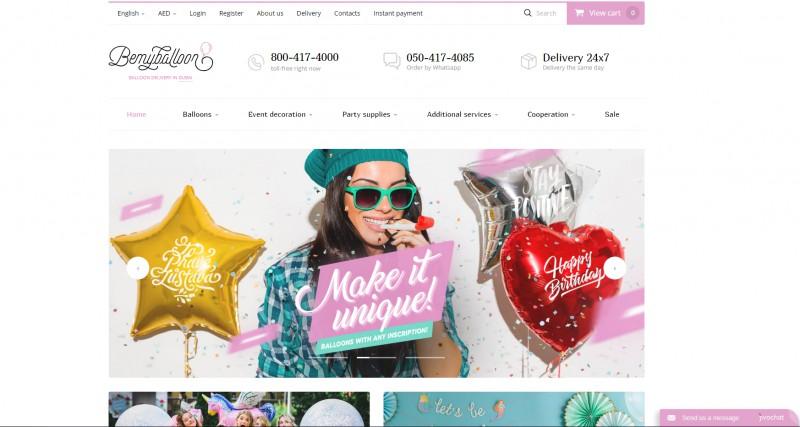 Интернет-магазин шаров