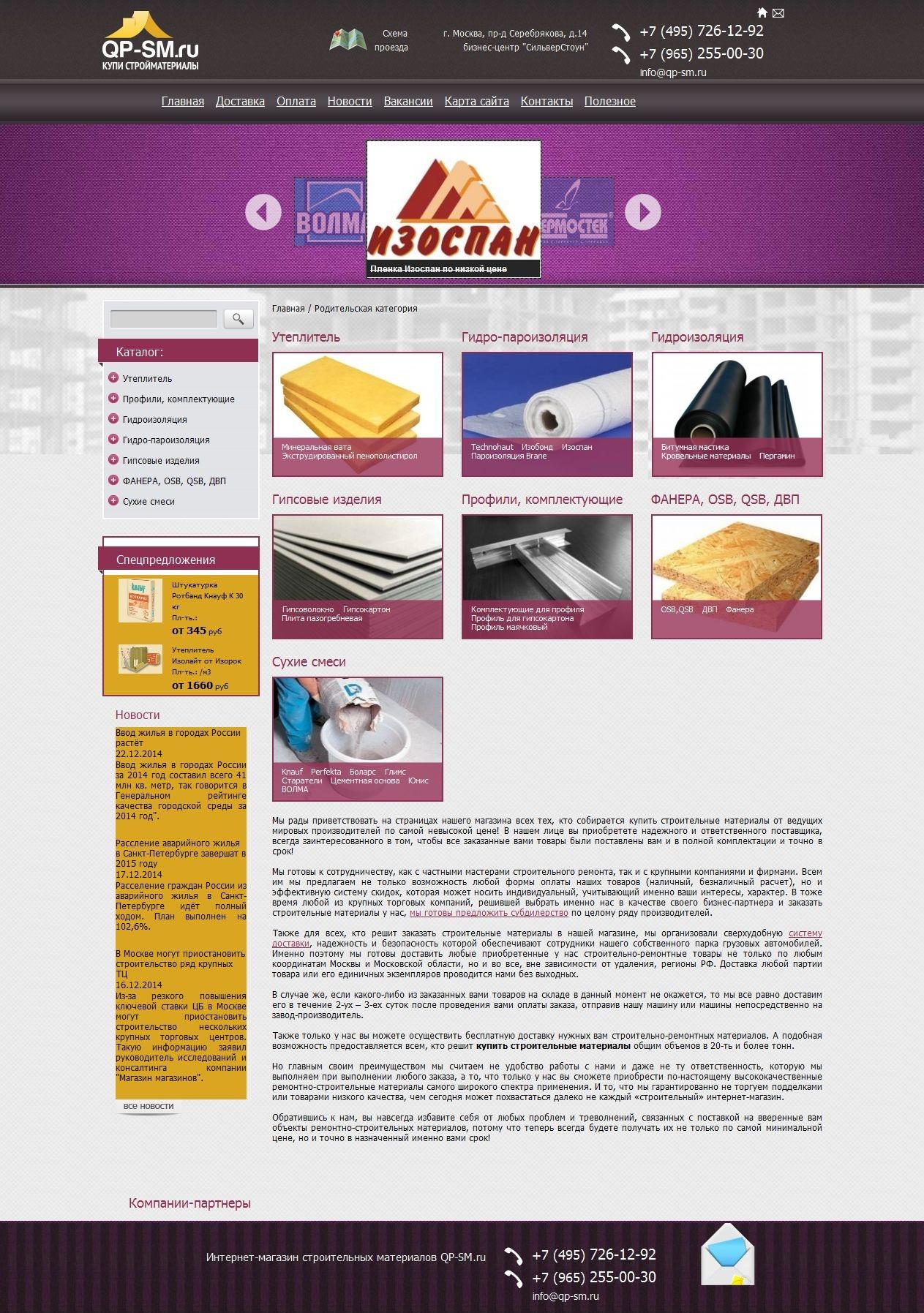 Qp-sm.ru - Интернет-магазин строительных товаров