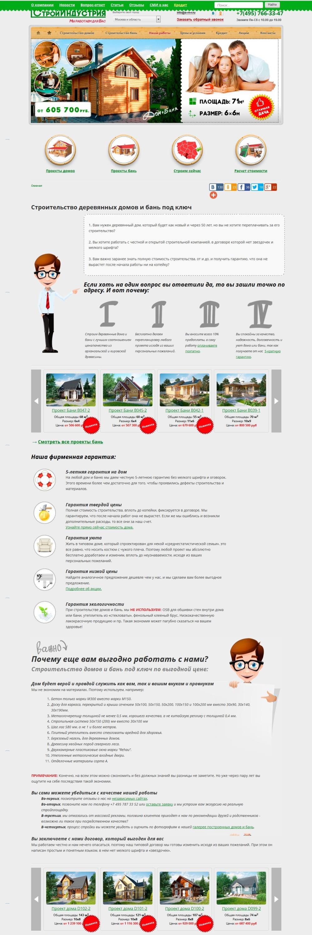 www.s-m-r.ru - строительство деревянных бань и домов
