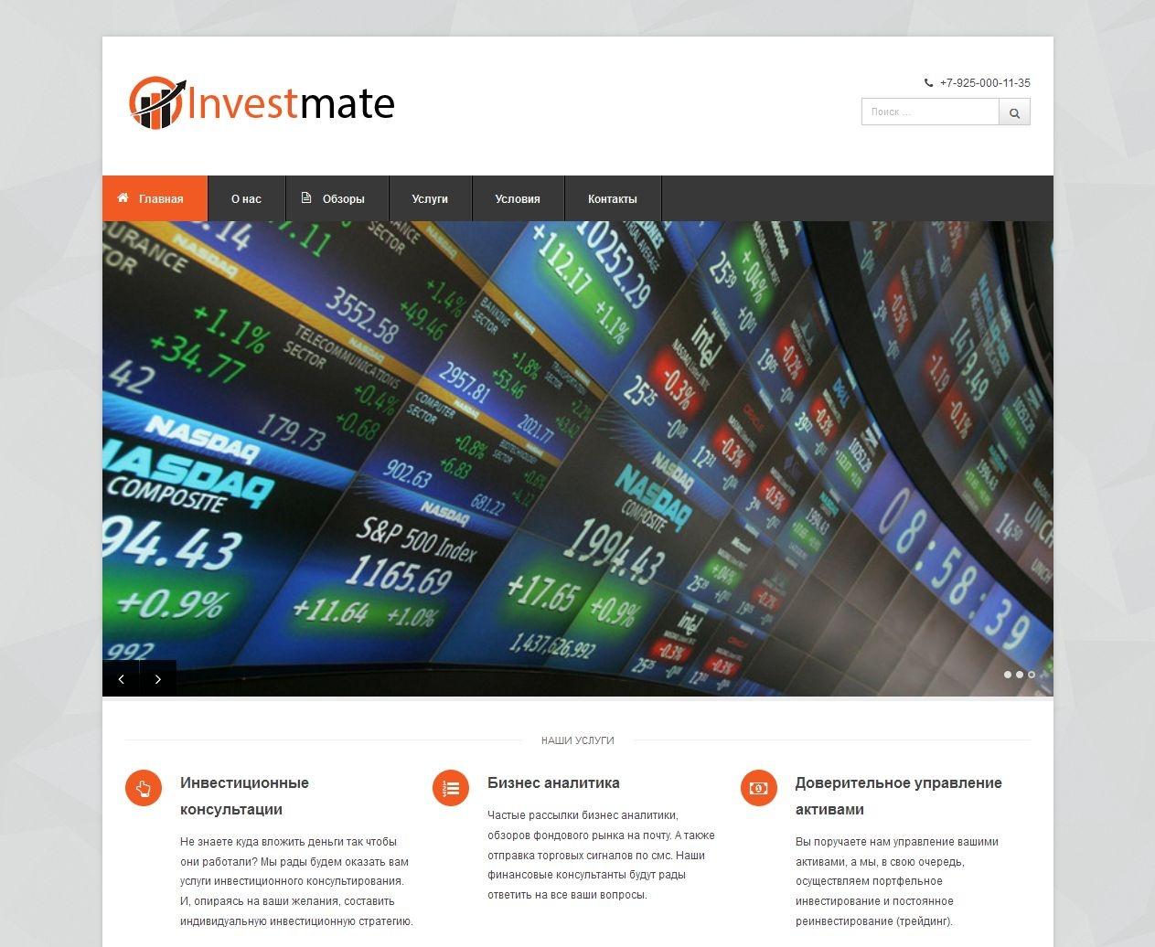 investmate.ru - ваш финансовый консультант
