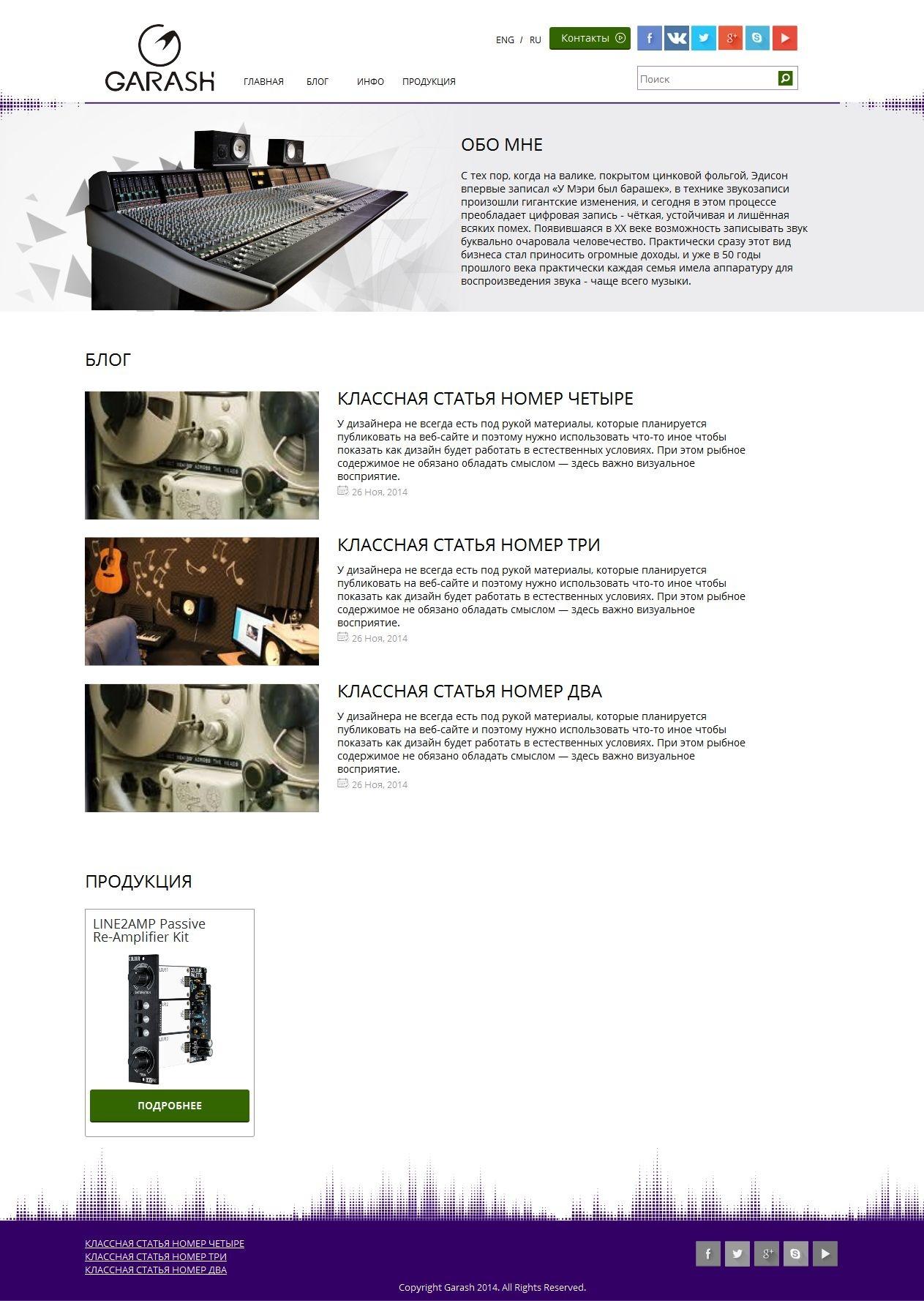 garashlab.ru - продажа звукового оборудования