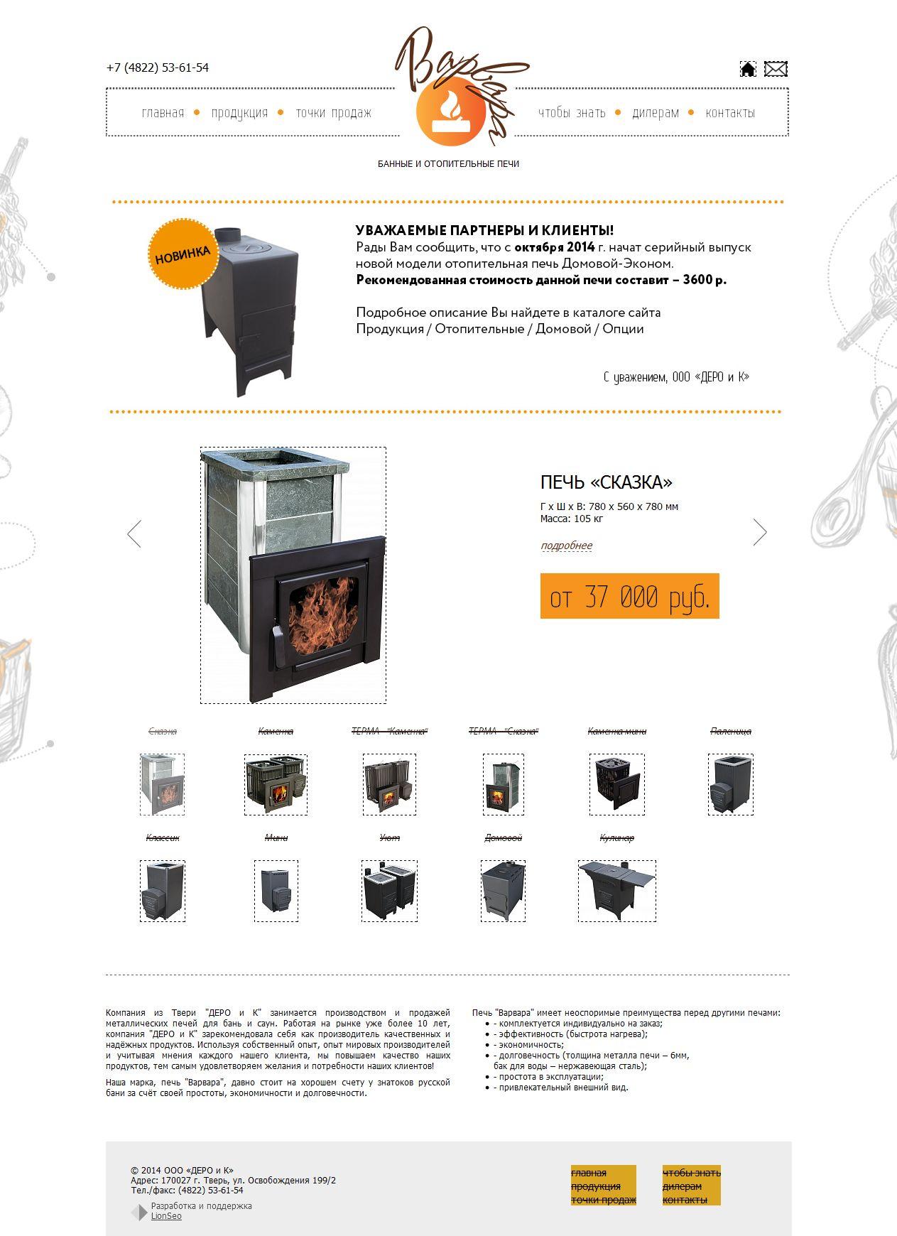 pech-varvara.ru - продажа печей