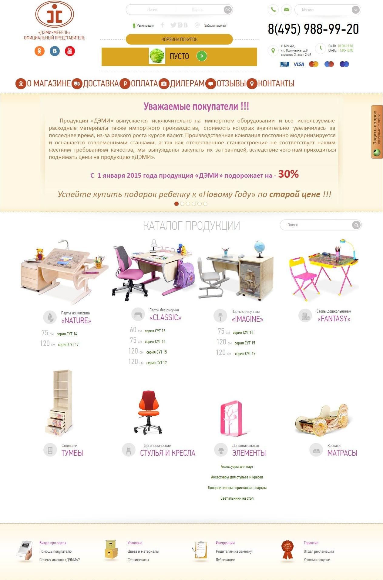 www.dami-mebel.ru - отличные парты по доступной цене