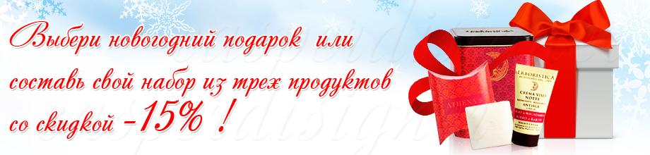 Баннер новогодние скидки