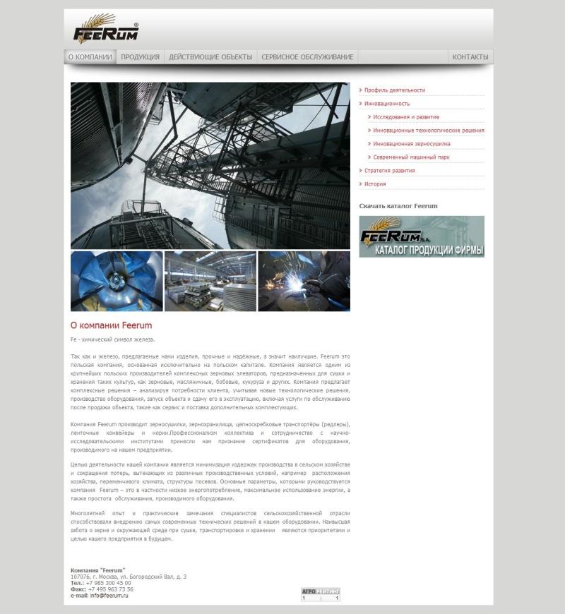 Feerum.ru - сайт компании Feerum