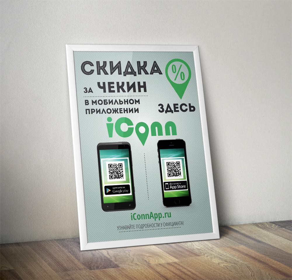 Рекламные материалы, плакат «iConn»