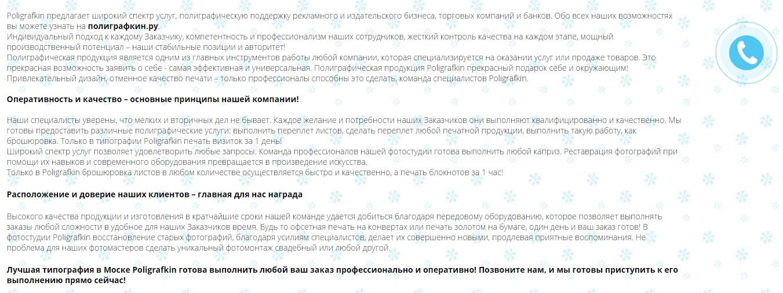 Полиграфкин - лучшая Типография в Москве