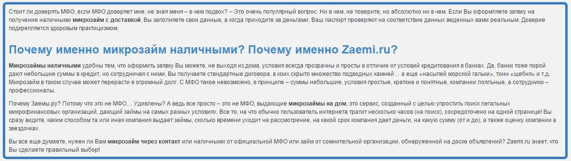 Почему именно микрозайм наличными? Почему именно Zaemi.ru?