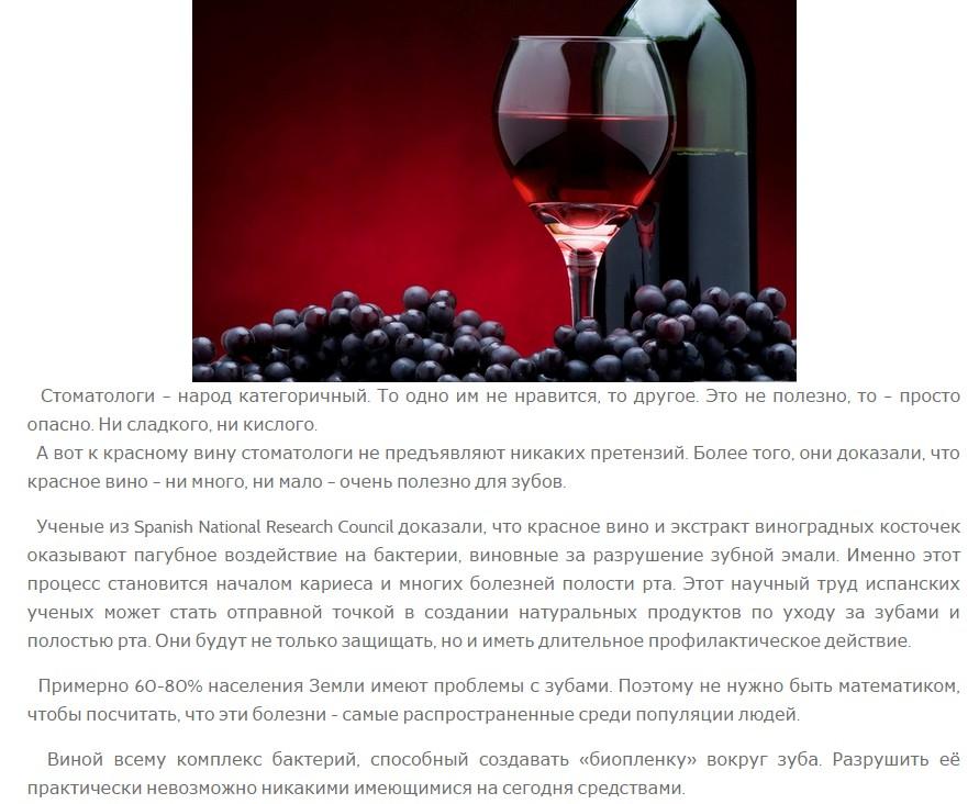 А не выпить ли нам вина… для здоровья зубов?