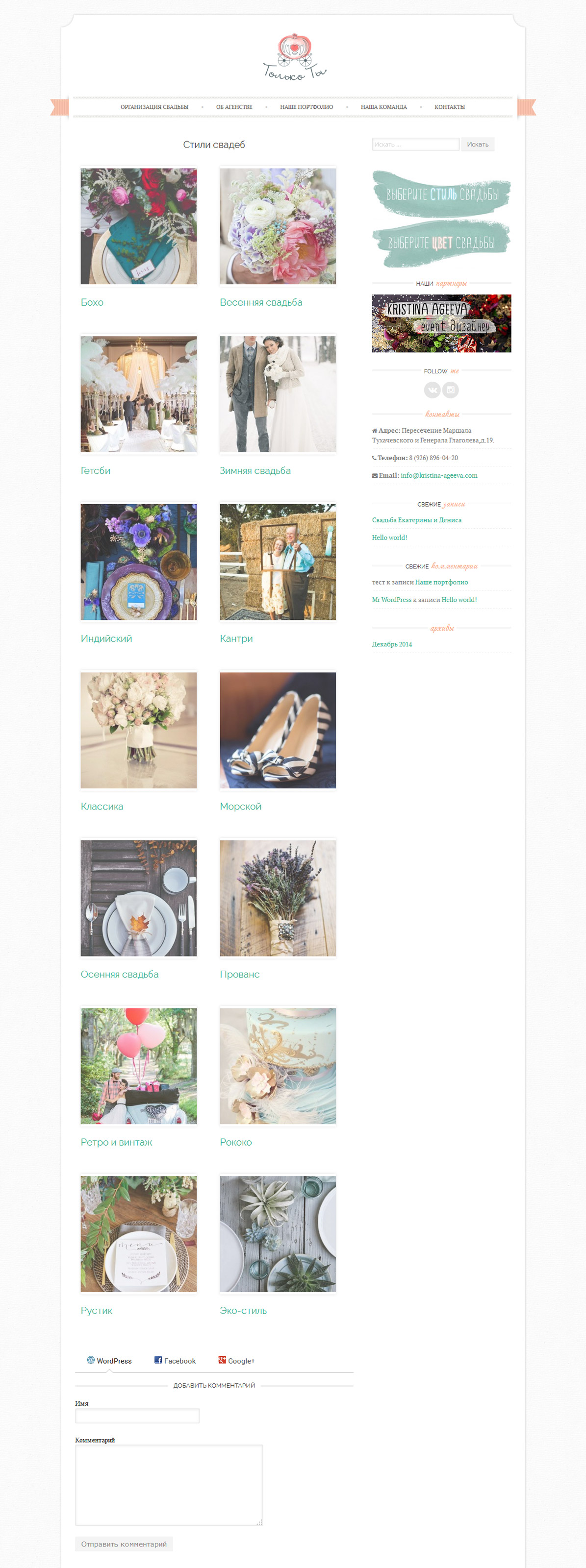 Сайт для свадебного агентства