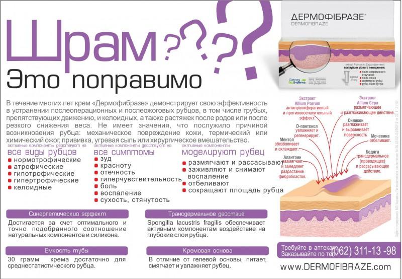 Крем от рубцов и шрамов -макет в прессу