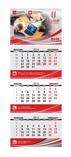 Календарь-трио VitaSoft
