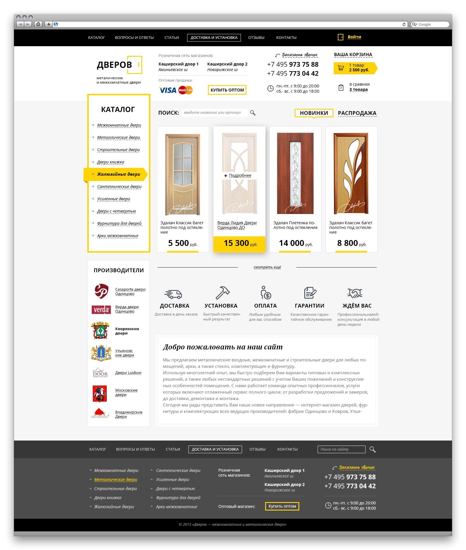Магазин по продаже дверей Дверов.ру