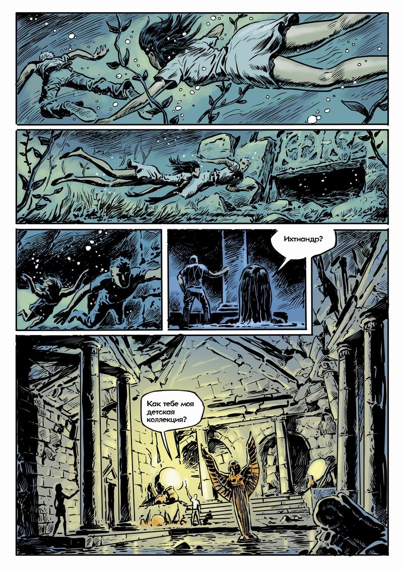 Отрывок комикса к фильму Человек-амфибия