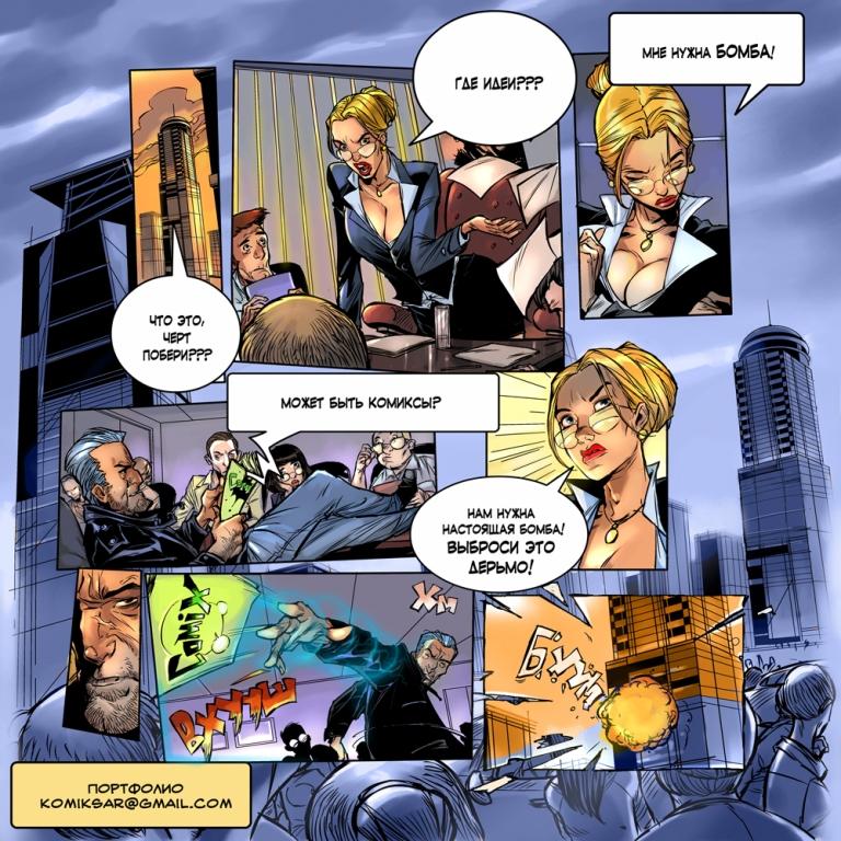 Сайт-комикс