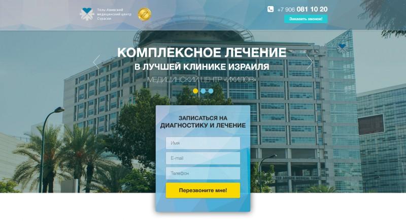 Ichilov (Landing Page)