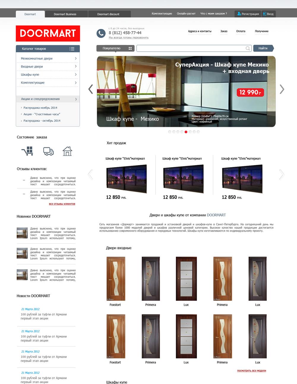 Сайт под ключ для компании Doormart