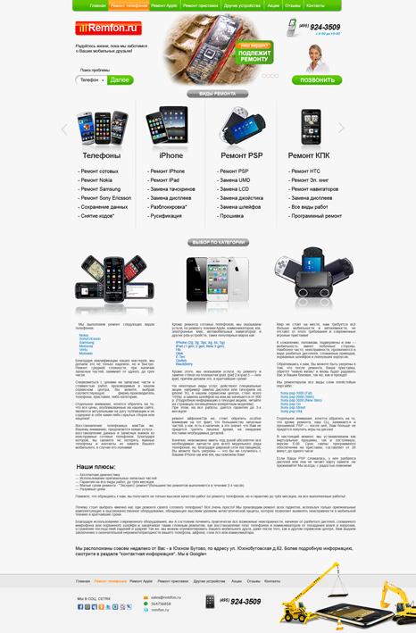 сайт для компании по ремонту телефонов Ремфон - Москва