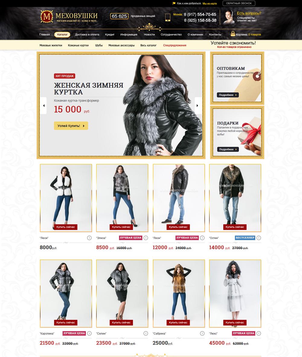 Онлайн магазин по продаже изделий из меха http://mehovushki.com/