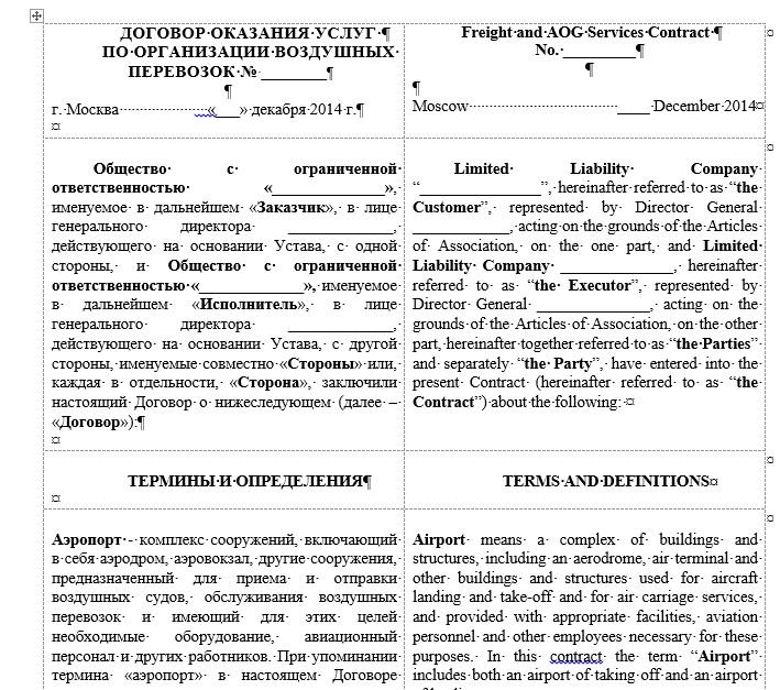 трудовой договор с переводчиком фрилансером