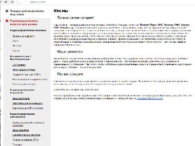 """Текст для страницы """"О нас"""" интернет-магазина"""