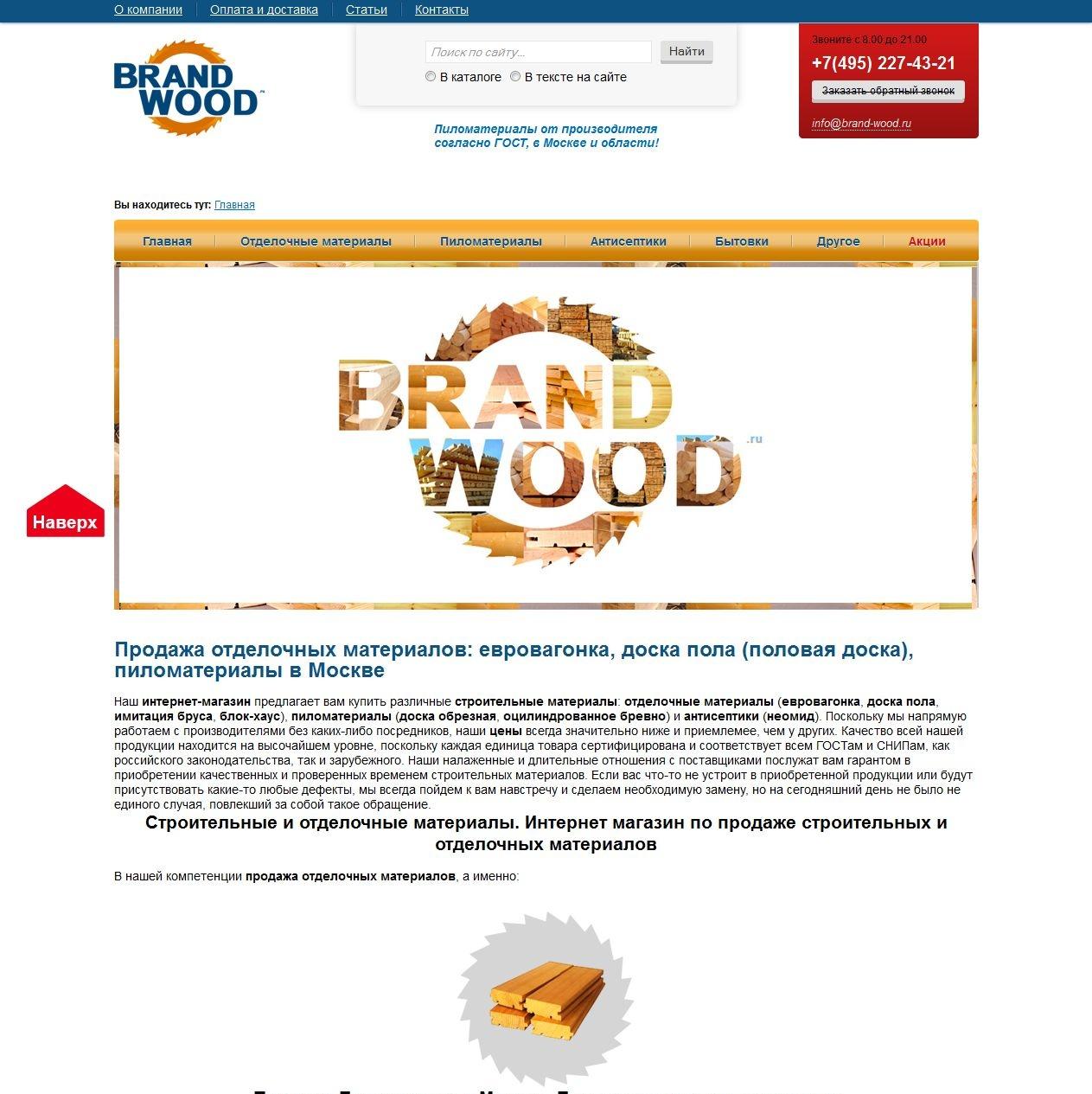 Brand-wood.ru - продажа отделочных материалов.