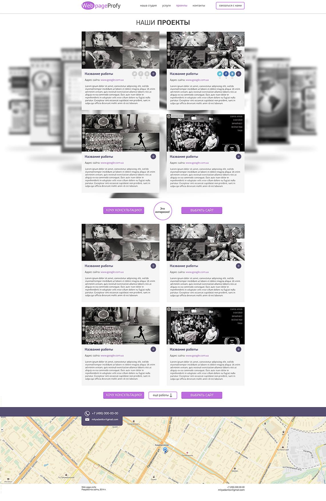 сайт студии страница портфолио
