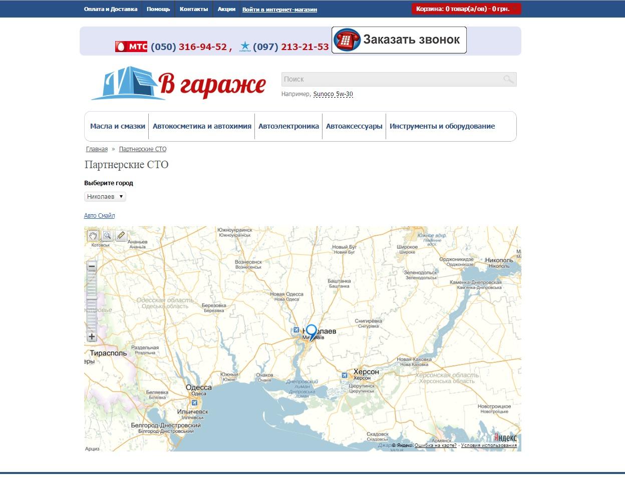 Подключение и настройка интерактивной Яндекс-карты