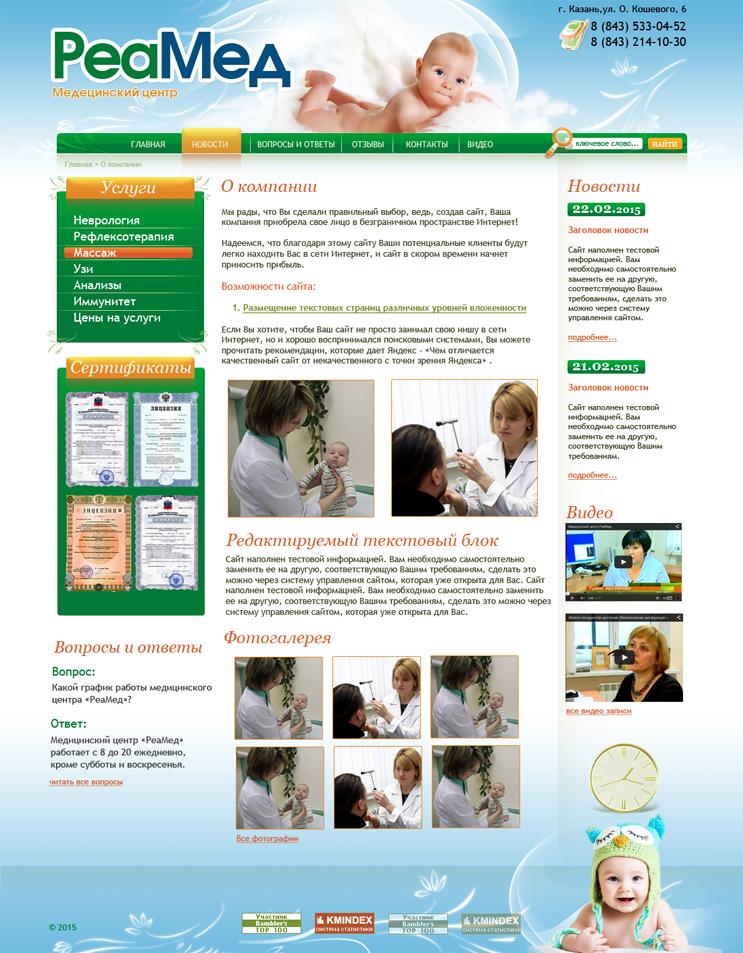 Медицинский центр детской педиатрии