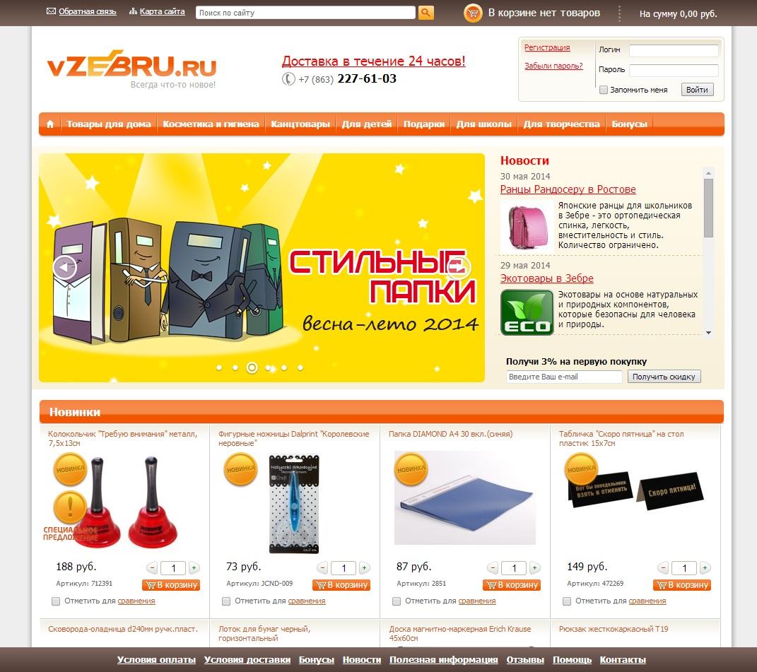 "Интернет-магазин компании ""Зебра"""
