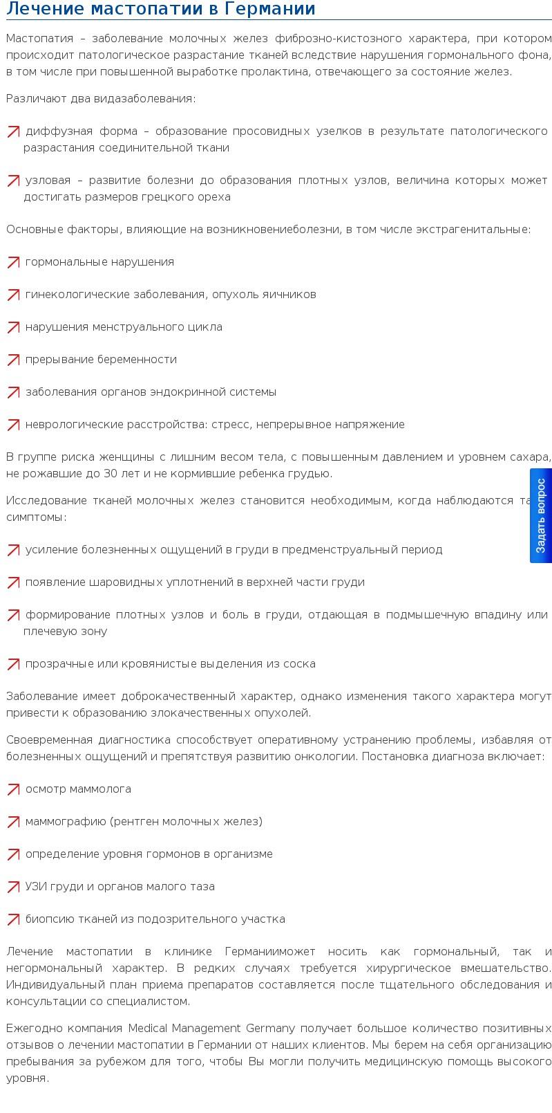 """Текст для сайта немецкой клиники """"Лечение мастопатии"""""""