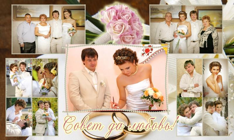 пух поздравления к фотоколлажу на свадьбу всего, это