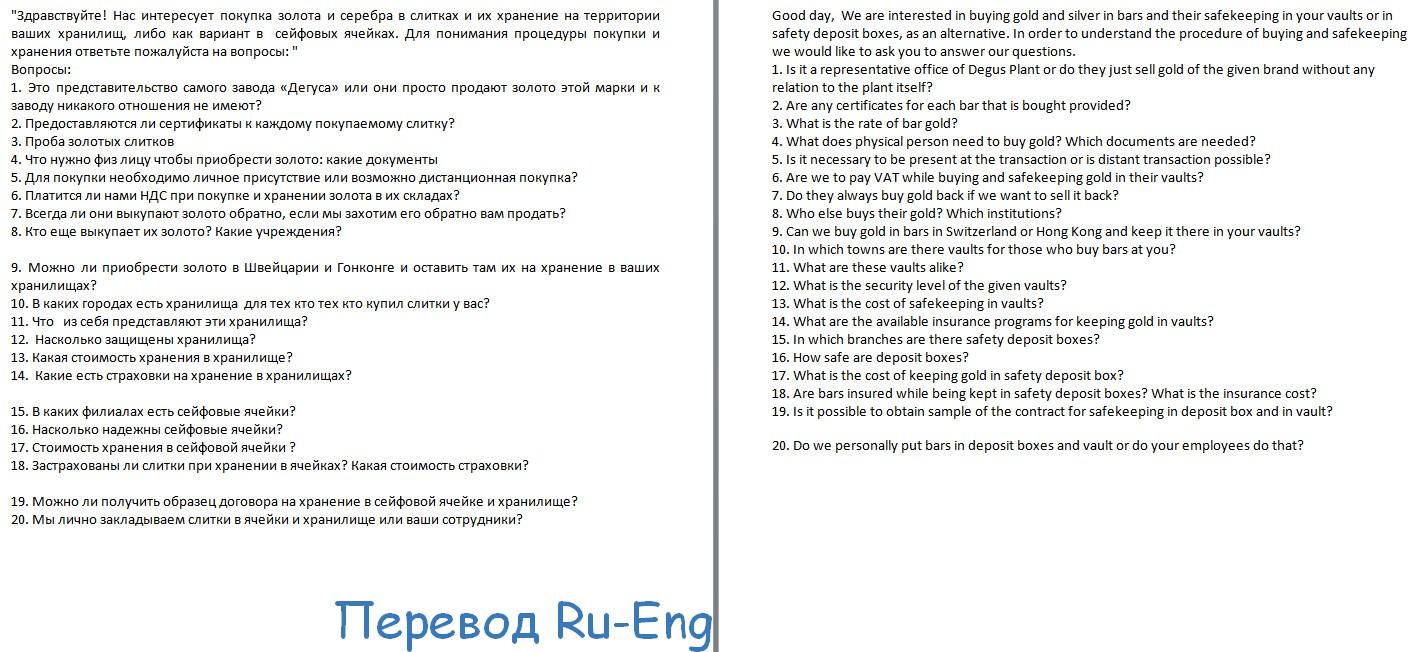 Перевод вопросов RU/ENG