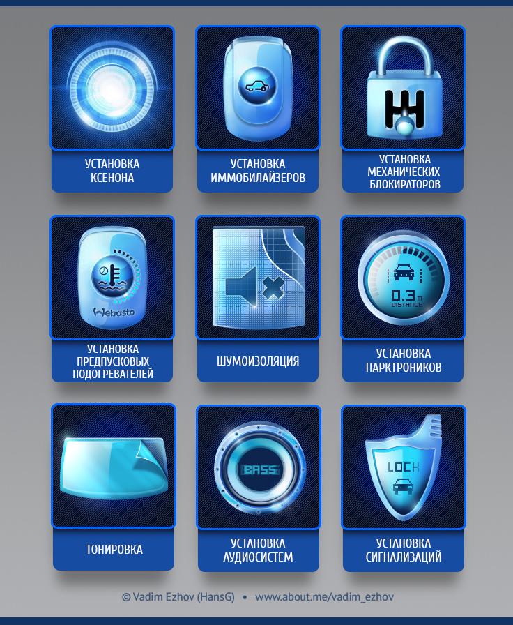 Иконки для сайта автотехцентра