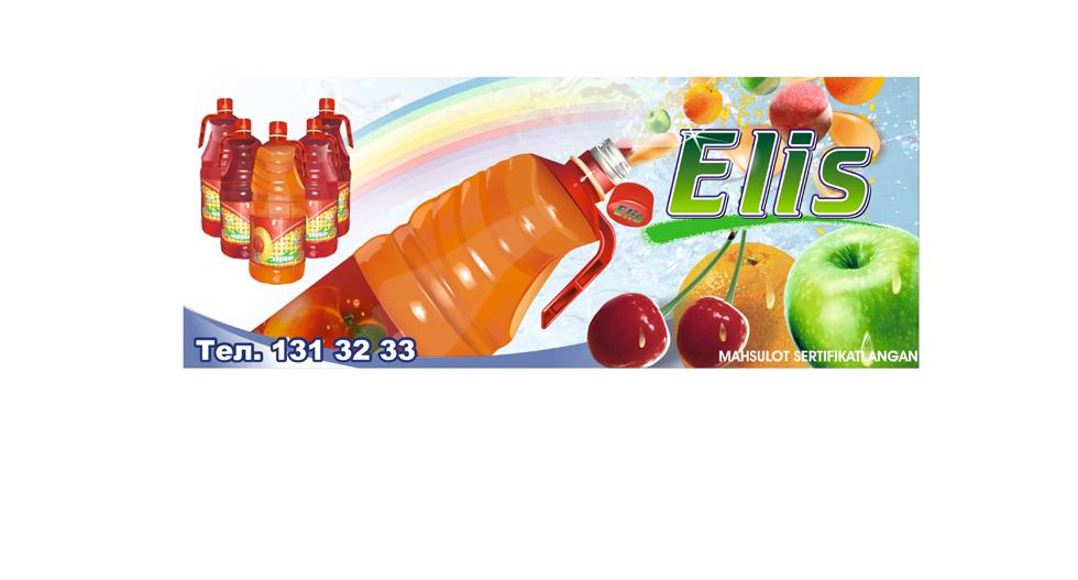 Напитки Elis