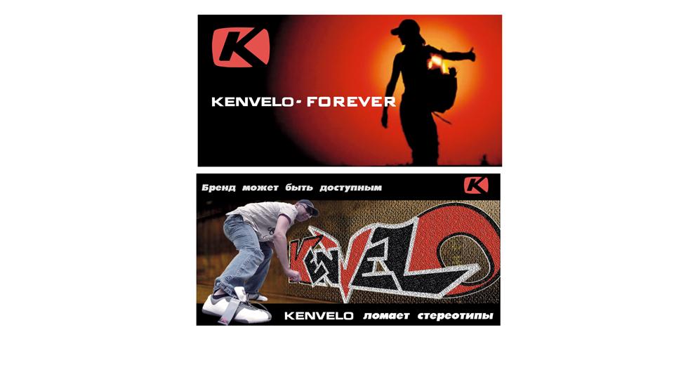 Магазин Kenvelo
