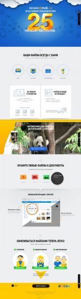 Mail.ru облако