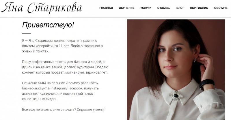 Личный сайт: моя дипломная работа, как специалиста)