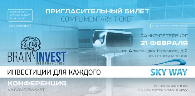 Пригласительный билет на мероприятие