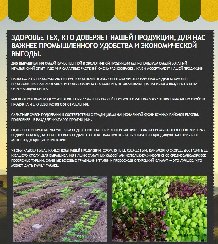 Процесс FAMILY FARMER
