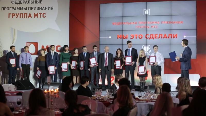 Вручение наград компании МТС