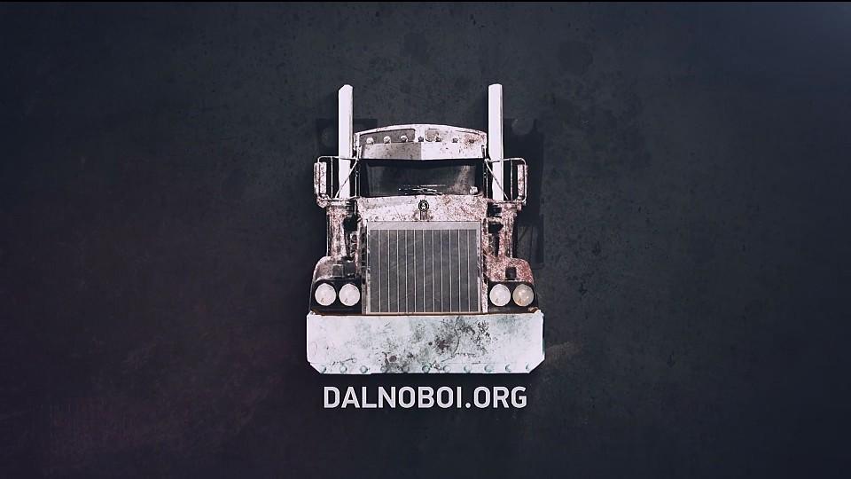 Dalnoboi.ru заставка