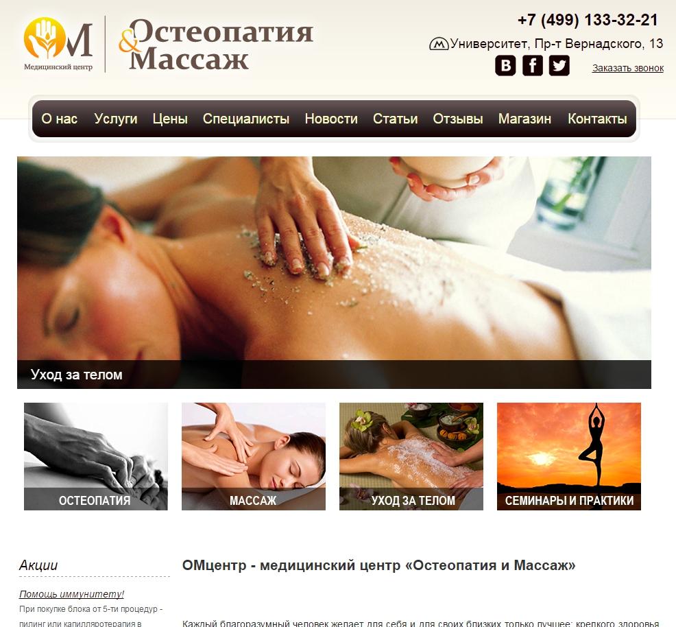 Медицинский центр «Остеопатия и Массаж»
