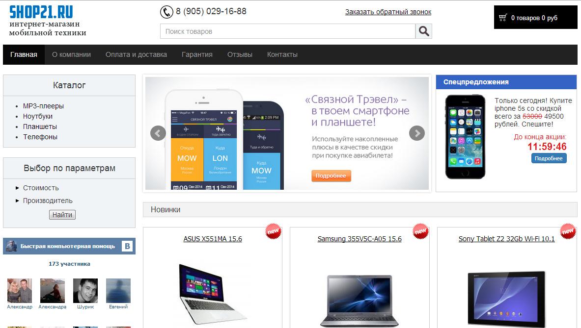 Интернет-магазин мобильной техники